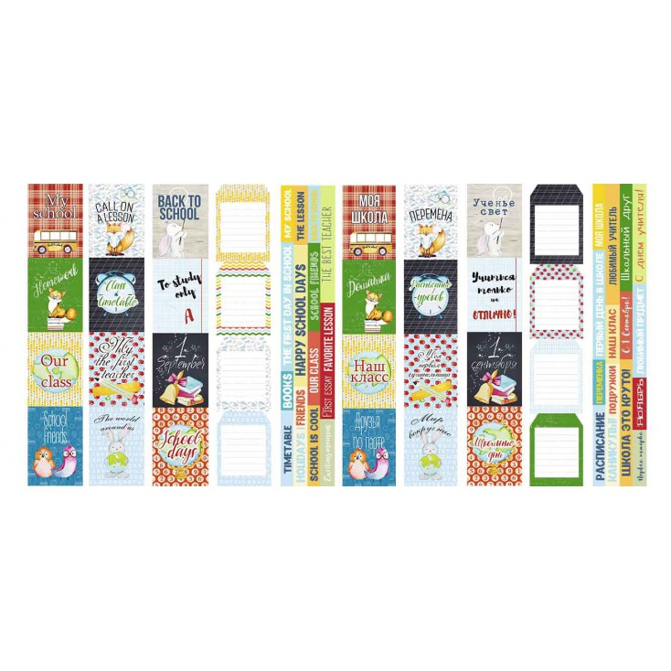 Scrapbooking paper- Fabrika Decoru -Cool school - Pictures for cutting 5 strips